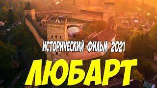 ЛЮБАРТ (2021) Исторические фильмы 2021 новинки @ Самые новые премьеры 2021