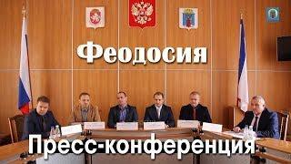 20.11.2017 Крым, Феодосия - Пресс-конференция руководства муниципального округа