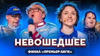 КВН 2020 / Не вошедшее в эфир / Финал Премьер лиги и третья / про квн