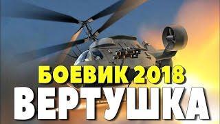 "Боевик сорвал зал! "" ВЕРТУШКА "" Русские боевики 2018 новинки HD 1080P 6637"