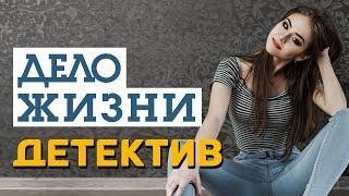Криминальный фильм про беглого разведчика - Дело жизни / Русские детективы новинки 2020