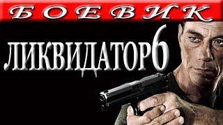 """Высший фильм! """"Ликвидатор 6"""" боевик 2018"""