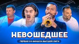 КВН 2020 / Не вошедшее в эфир / первая 1/4 финала Высшей лиги / про квн