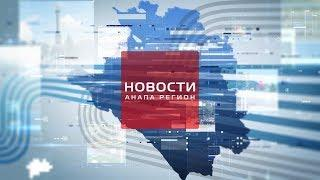 "Новости ""Анапа Регион"" от 17 мая 2018 года"