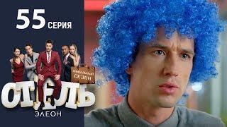 Отель Элеон - 13 Серия сезон 3 - 55 серия - комедия HD