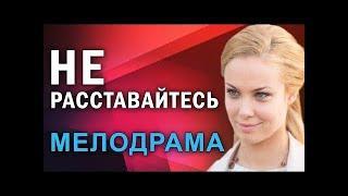 КИНО 2018 НОВИНКА - Лучшее мнение / Русские мелодрамы новинки 2018, российские фильмы 2018 / HD 1080
