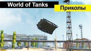 Приколы WORLD OF TANKS Смешной МИР ТАНКОВ #5