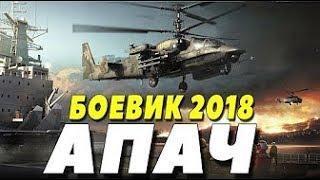Боевики 2018 АПАЧ Русские Детективы 2018 Новинки Фильмы 2018 HD