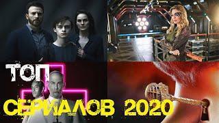 ТОП 10 САМЫХ НОВЫХ СЕРИАЛОВ 2020 ГОДА КОТОРЫЕ УЖЕ ВЫШЛИ 1 СЕЗОН. ТОП СЕРИАЛОВ СТОИТ ПОСМОТРЕТЬ #1