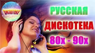 Лучшая Русская Дискотека - ДИСКОТЕКА 90-х - 2000-х - танцевальная дискотека - диско музыка 2020