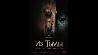 Фильм ужасов Из тьмы  The Hallow Слабонервным Не смотреть!!!Очень страшный фильм!!!