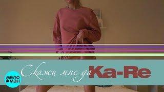 Ka-Re  - Скажи мне да