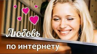 Любовь по Интернету | Песня про Любовь | Кирилл Потылицын | Слова и музыка Алексей Молодцов.