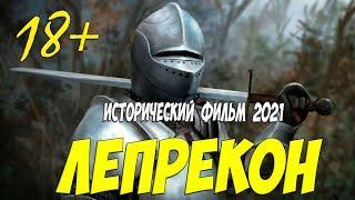 Лепрекон (2021) Исторические фильмы 2021 новинки @ Самые новые премьеры 2021