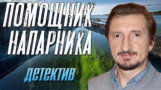 Замечательный фильм про сложные дела - Помощник Напарника / Русские детективы новинки 2020