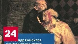 Александр Самойлов: реставрация картины Репина будет длительной и на пользу ей не пойдет - Россия 24
