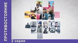 Противостояние.  2 Серия.  Премьера 2018! Мелодрама. StarMedia