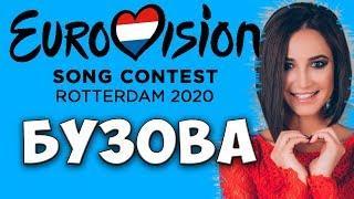 Бузова заявила о планах поучаствовать в Евровидении 2020