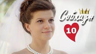 """ПРЕМЬЕРА НА КАНАЛЕ! """"Соблазн"""" (10 серия) Русские мелодрамы, новинки"""