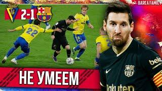 Барселона Кумана не умеет играть против хорошей обороны | Кадис - Барселона 2:1