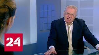 Владимир Жириновский: могу конкурировать с любыми кандидатами в президенты - Россия 24
