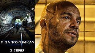 В заложниках - 2 серия триллер (2017)