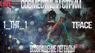 CrossFire 1_ТНТ_1 и ТГАСЕ стрим