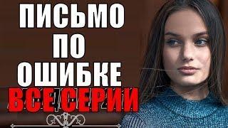 Письмо по ошибке ВСЕ СЕРИИ сериалы 2018 новинки 2018 мелодрамы 2018