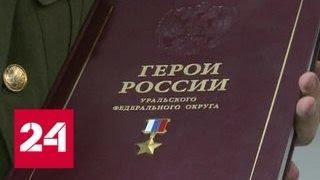 На Урале опубликовали книгу подвигов Героев России - Россия 24