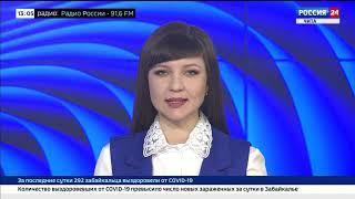 """22 декабря """"Вести-Чита"""" в 13:00"""