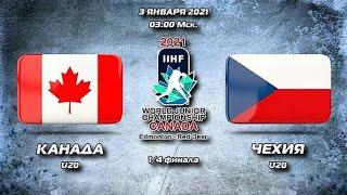 Канада — Чехия, хоккей четвертьфинал МЧМ 2021 / Hockey U-20. Canada - Czech Republic / Трансляция HD