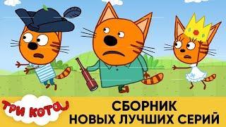 Три Кота | Сборник Новых Лучших серий | Мультфильмы для детей 2020