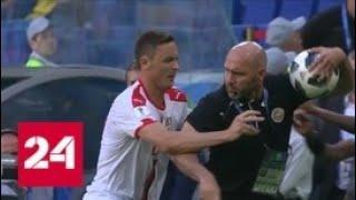 Эмоции зашкаливают: Сербия и Коста-Рика чуть не подрались из-за мяча - Россия 24
