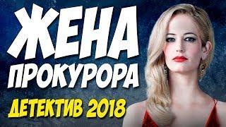 Детектив 2018 поднял юбки! ** ЖЕНА ПРОКУРОРА ** Русские детективы 2018 новинки, фильмы 2018 HD