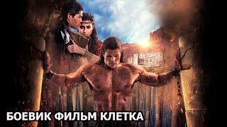 """СУПЕР БОЕВИК ФИЛЬМ """"Клетка"""" КИНО HD   США"""
