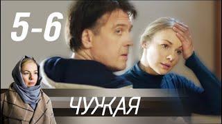Чужая. 5 - 6 серия (2018). Детективная мелодрама @ Русские сериалы