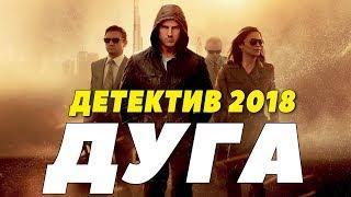 ДЕТЕКТИВ 2018 СНЯЛ ЗЭКОВ ** ДУГА ** Русские детективы 2018 новинки, фильмы 2018 HD