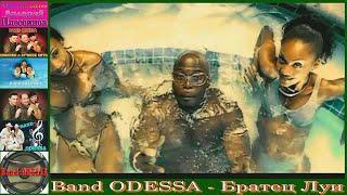 Band ODESSA - Братец Луи