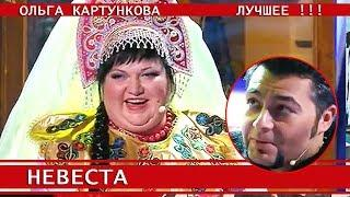 Ольга Картункова Лучшее #картункова #квнкартункова