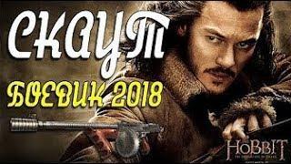 Боевик 2018 СКАУТ Русские Боевики Детективы 2018 Новинки Кино