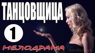 ФИЛЬМ ВЫНЕС ЗАЛ / ТАНЦОВЩИЦА / МЕЛОДРАМА / Русские мелодрамы 2018, сериалы новинки 2018 HD