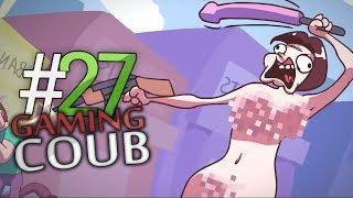 Gaming Coub лучшее 27. Подборка видео приколов  февраль 2018 /BEST GAME COUB #27