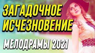 Хорошая мелодрама [[ Загадочное исчезновение ]] Русские мелодрамы 2021 новинки HD 1080P
