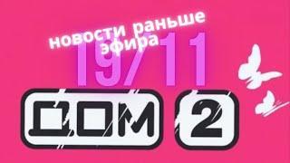 Новости Дома 2 раньше эфира –  сегодня 19 ноября слухи и сплетни