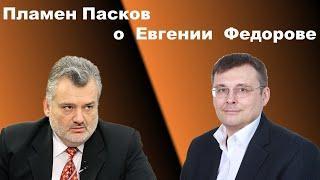 Кто есть Евгений Федоров? Как отличить правду от манипуляции сознанием? Осознанность действий.