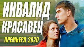 Десятибальная премьера 2020!! - ИНВАЛИД КРАСАВЕЦ - Русские мелодрамы 2020 новинки HD 1080P