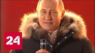 Победа мобилизованных избирателей: Путин получил кредит доверия на изменения - Россия 24