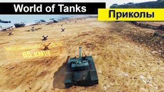 Приколы WORLD OF TANKS Смешной МИР ТАНКОВ COUB #7