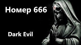 Dark Evil - Истории на ночь - Никогда не звони на номер 666