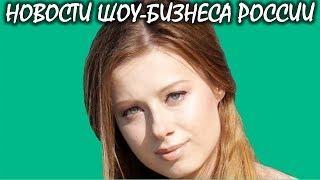 Юлия Савичева потеряла ребенка. Новости шоу-бизнеса России.